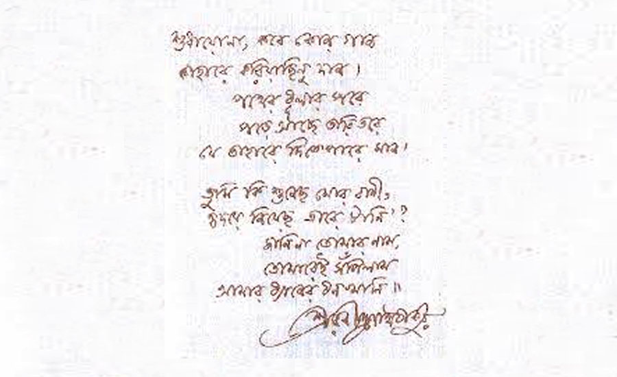 Bengali by Tagore